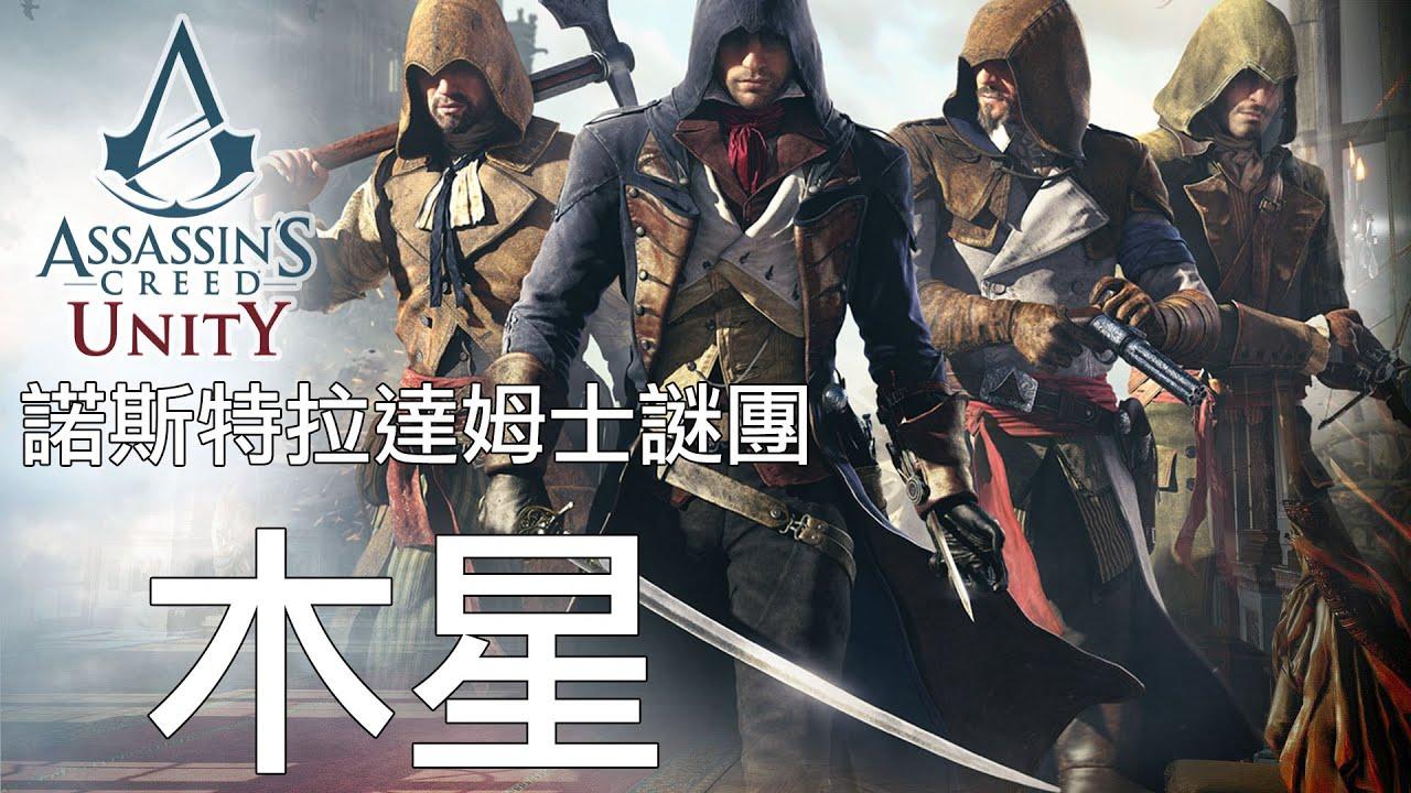 《刺客教條:大革命》Assassin's Creed Unity - 諾斯特拉達姆士謎團 - 木星 - YouTube