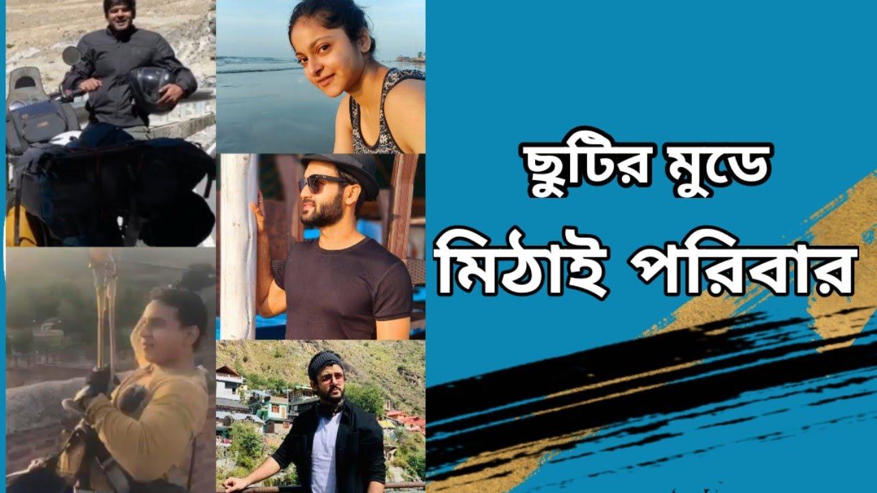 ছুটির মুডে মিঠাই পরিবার|Mithai|Sid|Sri|Ratul|Rajib|Som|Zee Bangla