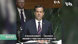 白宫要义(黄耀毅): 新情报总监上任,誓言马上追查新冠病毒来源