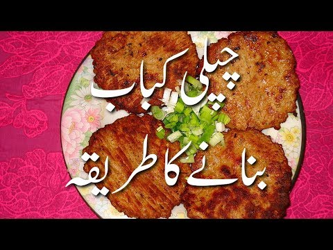 Chapli Kabab Recipe Pakistani in Urdu چپلی کباب بنانے کا طریقہ | Kebab Recipes