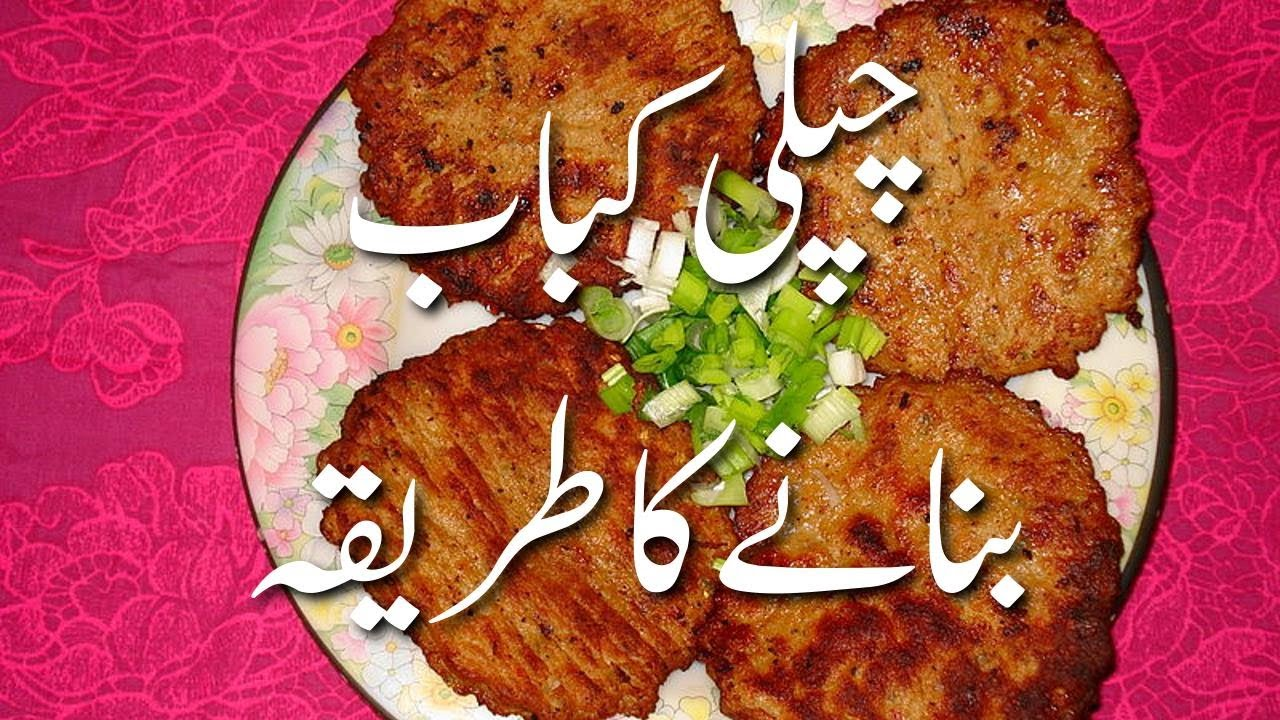 Kebab Urdu Chicken Recipe