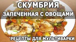 Рецепты блюд из рыбы. Скумбрия запеченная с овощами простой рецепт
