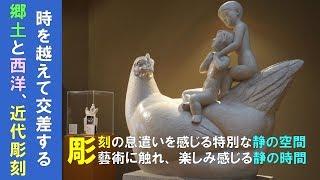 長沼孝三彫塑館×芳文庫ギャラリー特別企画(6.6~9.17)