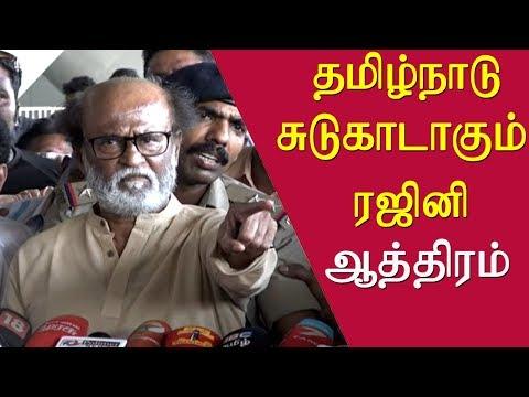 Tamil news Rajinikanth angry speech sterlite protest tamil news live, tamil live news redpix