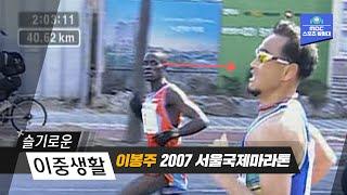 [슬기로운 이중생활] 기적같은 역전 드라마의 결말 / 이봉주 2007 서울 국제마라톤 대회