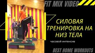 Тренировка на ягодицы и ноги с гантелями и степ-платформой FitMixVideo Елена Панова