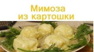 Мимоза из картошки