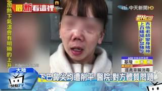 20170217中天新聞 女花30萬整成「豬拱嘴」 落淚怒控醫院