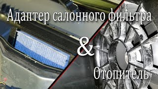 Обслуживание моторчика отопителя, Установка адаптера салонного фильтра \\ ВАЗ 2114