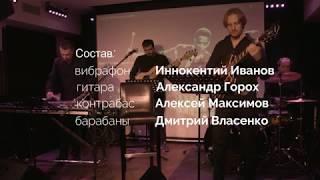 """Виктор Радзиевский  """"Этика Джаза"""" Jam Club Андрея Макаревича"""