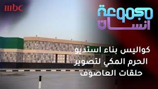 كواليس بناء استديو الحرم المكي لتصوير حلقات مسلسل #العاصوف