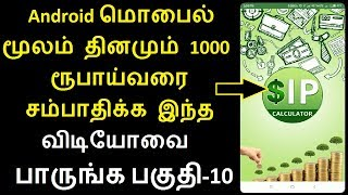 android online earning mobile app tricks and tips in Tamil