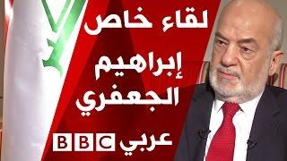 لقاء خاص مع وزير الخارجية العراقي إبراهيم الجعفري