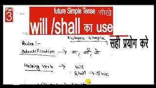 how to use shall /will सही उपयोग will/shall ka Futur simple tense sikhe