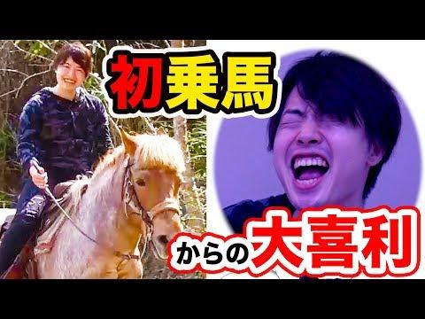 【マスオマジ必死】初めての乗馬からの大喜利してみた!