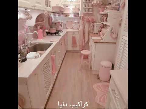 المطابخ التركيه. ماتخافيش من اللون البينك في مطبخك