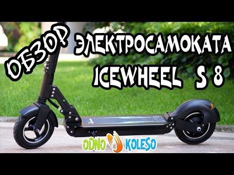 ЭЛЕКТРОСАМОКАТ ДЛЯ ВЗРОСЛЫХ ICEWHEEL S8 ВИДЕО ОБЗОР