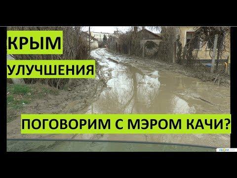 Крым. Улучшения на примере одного села. Часть 2. thumbnail