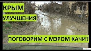Крым. Улучшения на примере одного села. Часть 2.
