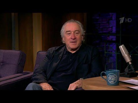 Роберт Де Ниро/Robert De Niro в гостях у Ивана. Вечерний Ургант.  (13.11. 2015)
