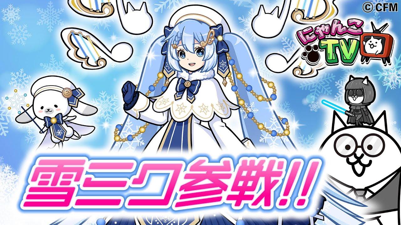 【にゃんこTV】初音ミクコラボ『雪ミク』編【にゃんこ大戦争公式】