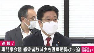専門家会議 緊急事態宣言「延長」で一致(20/05/01)