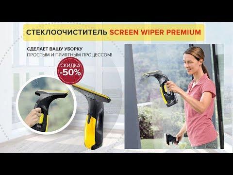 Стеклоочиститель Screen Wiper PREMIUM в Екатеринбурге