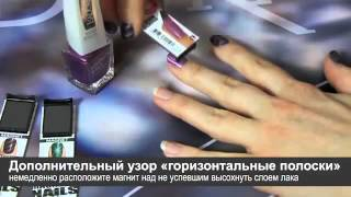 Магнитные лаки IsaDora Magnetic Nails Thumbnail