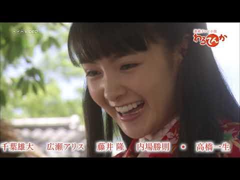 人生には笑いが必要だ!笑いを商売にして大阪を笑いの都に、やがて日本中を笑顔にした女性の物語。 【物語】 明治後期、商都・大阪が大いに...