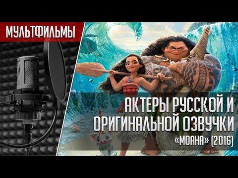 Мультфильм моана 2016 кто озвучивал на русском