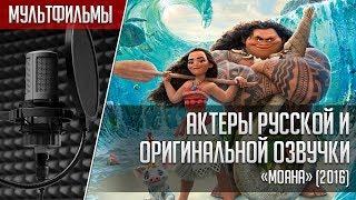 «Моана» - Актеры русской и оригинальной озвучки | Moana 2016