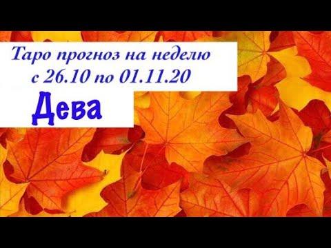 Дева _ гороскоп на неделю с 26.10 по 01.11.20 _ Таро прогноз