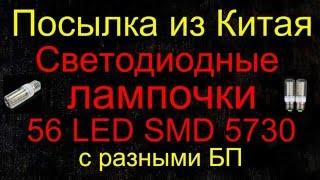 Посылка из Китая - Светодиодные лампочки 56LED SMD5730 с разными БП