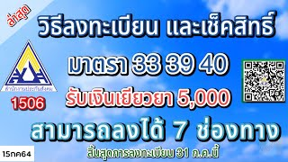 วิธีลงทะเบียน และเช็คสิทธิ์ มาตรา 33 39 40 รับเงินเยียวยาสูงสุด 5000 ลงได้ 7 ช่องทาง