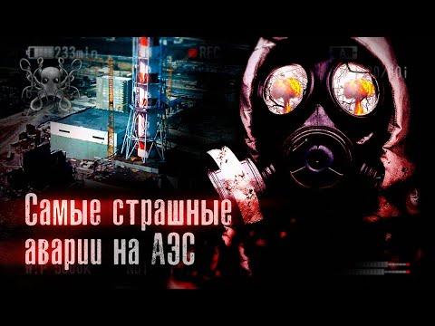 Авария на ЧАЭС | От Чернобыля до Фукусимы, Три-Майл-Айленд и другие аварии связанные с АЭС | Осень57
