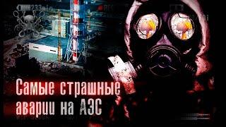 Авария на ЧАЭС   От Чернобыля до Фукусимы, Три-Майл-Айленд и другие аварии связанные с АЭС   Осень57