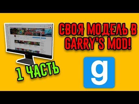 Своя модель в Garry's Mod [1 часть]