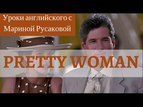 Как переводится pretty