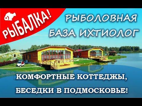 Семейный отдых в Подмосковье - Клуб Ихтиолог