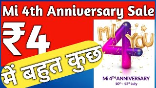 Mi 4th Anniversary Sale   Xiaomi 4 Rupees Sale   4 Rs Flash Sale   4 रुपये में Xiaomi के फ़ोन खरीदे !