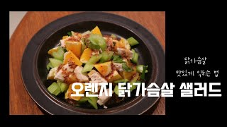 [곰손요리]오렌지 닭가슴살 샐러드