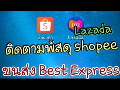 ติดตามพัสดุ shopee หรือ lazada ขนส่ง Best Express