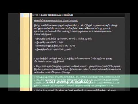 G.C.E (O/L) ICT TAMIL PART 1