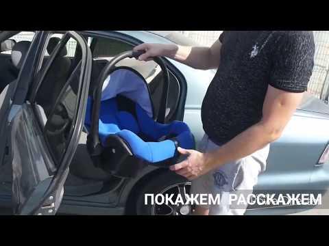 Как правильно установить автолюльку в машину для новорожденных видео