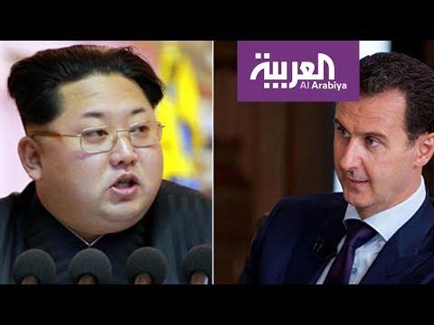 شحنات كيماوي لأسد من كوريا الشمالية  - نشر قبل 8 ساعة