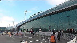 видео: Аэропорт Домодедово. Заходим внутрь! Moscow (Москва), Россия (Russia).