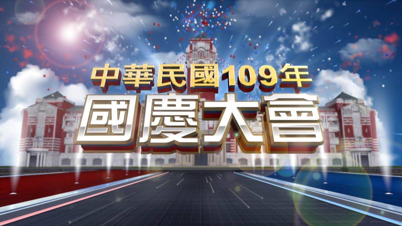 中華民國109年國慶大會    公共電視 網路直播 PTS Live