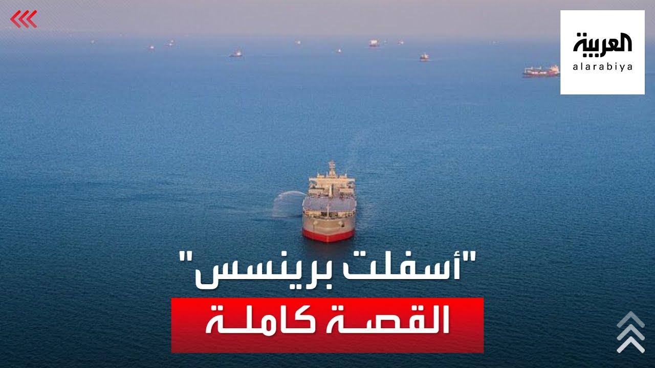 من البداية للنهاية.. ماذا حدث لسفينة أسفلت برينسس بخليج عمان؟