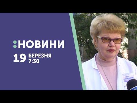 UA:СУМИ: 19.03.2019. Новини. 7:30