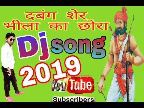 दंबग शेर भीला का छोरा DJ remix song 2019